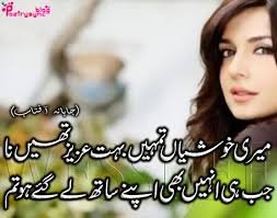 Urdu Sad Poetry 2 Lines Best Urdu Poetry In Sad Mood Facebook