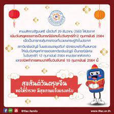ประกาศวันหยุดราชการเป็นกรณีพิเศษในวันศุกร์ที่12 กุมภาพันธ์ 2564  เพื่อเป็นการกระตุ้นการท่องเที่ยวและเศรษฐกิจในประเทศ   สภาวิชาชีพบัญชี  ในพระบรมราชูปถัมภ์ (สำนักงานใหญ่)