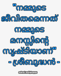 Positive Life Quotes Malayalam Thoughts Positive Thoughts In