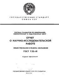Гост отчёт о научно исследовательской работе Всё лучшее здесь Гост р 55567 2013 порядок организации и ведения