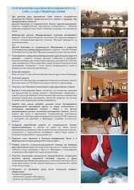Двойной диплом Чехия Швейцария получите диплома за года Скачать брошюру Двойной диплом Чехия Швейцария pdf