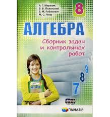 Купить Сборник задач и контрольных работ Алгебра класс Мерзляк П  Новый Сборник задач и контрольных работ