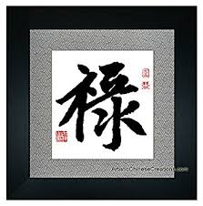 chinese wall art amazon