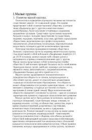 Смертная казнь как вид наказания курсовая по праву скачать  Малые группы реферат по психологии скачать бесплатно эксперимент общество Шерифф Левин групповой массовый негативизм сплоченность Эльконин