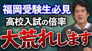 福岡 県 公立 高校 倍率 2021