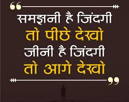 Best Life Status In Hindi जदग पर बहतरन