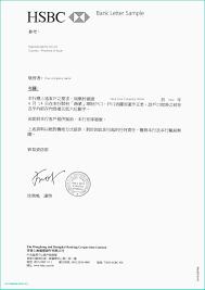 Recommendation Letter For Visa Application Recommendation Letter Format For Bank Noplaceleftworld Com