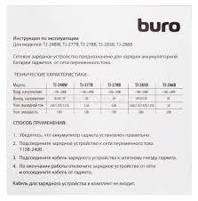 Купить <b>Сетевое зар./устр</b>. <b>Buro TJ-248W</b> QC 3.0 белый (TJ-248W ...