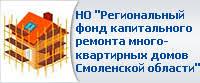 Картинки по запросу «Региональный фонд капитального ремонта многоквартирных домов Смоленской области