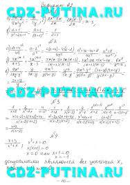 ГДЗ от Путина к самостоятельным и контрольным по алгебре  С 3 Умножение и деление дробей Возведение дроби в степень12345 С 4 Преобразование рациональных выражений123456