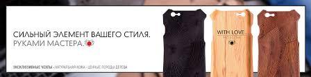 <b>Чехлы</b> из дерева и кожи. <b>WITH LOVE</b>. <b>MOSCOW</b> | ВКонтакте
