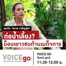 Voice TV on Twitter: