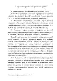 Правовое и социальное государство Курсовая Курсовая Правовое и социальное государство 6