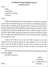 100 Format Of Job Application Letter In Hindi 187573076692