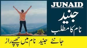 Junaid Name Meaning in Urdu