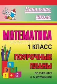 Контрольная работа по математике класс моро bustcherto  Контрольная работа по математике 3 класс моро