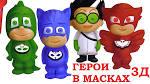 Как сделать из пластилина героев в масках