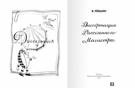 Диссертация Рассеянного Магистра Левшин Владимир Артурович  Иллюстрации к Диссертация Рассеянного Магистра