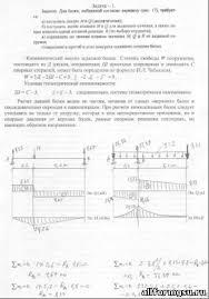 Контрольная работа по строительной механики Все для МГСУ  Контрольная работа по строительной механики