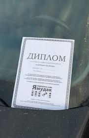 Автомобиль уважаемого человека Сайт Сергея Вильянова Конечно скромный автовладелец уберет диплом с лобового стекла и с первого взгляда не будет понятно насколько он уважаемый Но если он продолжит в том же