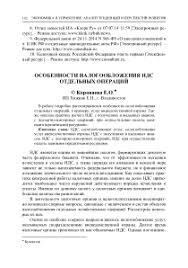Специальные Налоговые Режимы Дипломная Работа Особенности налогообложения услуг и работ при экспорте