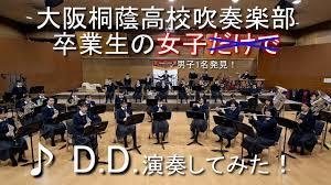 大阪 桐 蔭 吹奏楽