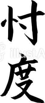 筆文字忖度縦黒イラスト No 975710無料イラストならイラストac