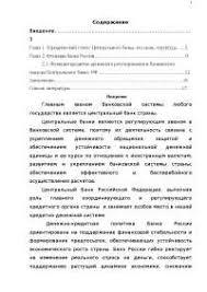 Центральный банк РФ его основные функции реферат по   Центральный банк РФ его основные функции реферат 2013 по экономике скачать бесплатно особенности