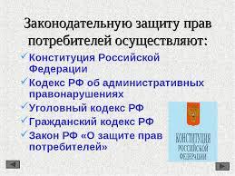 Презентация по теме Закон о защите прав потребителей  слайда 3 Законодательную защиту прав потребителей осуществляют Конституция Российской