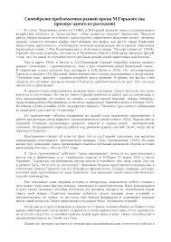 Своеобразие проблематики ранней прозы М Горького на примере  Скачать документ