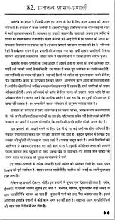 short essay on democracy in hindi