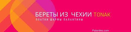 <b>Береты Tonak</b> Чехия, Палантины, платки, шарфы | ВКонтакте