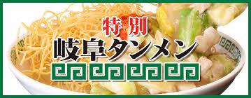 岐阜 タンメン テイクアウト