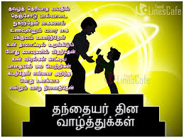 Tamil Fathers Day Wishes Quotes Images Tamillinescafecom
