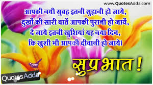 Good Morning Quotes Hindi Sms Best Of Good Morning Hindi Whatsapp Video Quotes SMS Greetings E