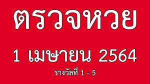 ตรวจหวย 16/4/64 ผลสลากกินแบ่งรัฐบาล วันนี้ 1 เมษายน 2564 งวดล่าสุด