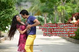 Very Beautiful Tamil Love Couple Kavithai Image Husband And Wife