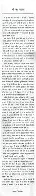 essay on importance of mother in hindi