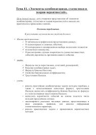 рабочая программа по математике 19