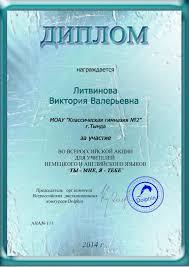 Диплом за участие во всероссийской акции Ты мне я тебе  Новости сайта