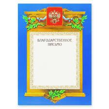 Грамоты дипломы благодарственные письма А А Купить почетные   Благодарственное письмо А4 09 БП синяя рамка герб триколор ст 1