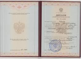 Диплом негосударственного образца колледж ru  к абитуриентам Аттестат о среднем полном общем образовании 11 классов или диплом о среднем профессиональном образовании техникум или колледж