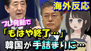 韓国 制裁 世界 の 反応