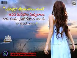 Best Love Quotes In Telugu Heart Touching love quotes in telugu QUOTES GARDEN TELUGU Telugu 10