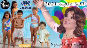 حفلات العيد ) صفاء أبو السعود - Happy Eid song HD اهلا بالعيد .. 2021 اغنيه  العيد بشكل جديد 🥳 - YouTube