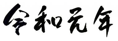 令和元年筆文字ロゴ作成方法 Satirical Itamiinfo 風刺的伊丹情報