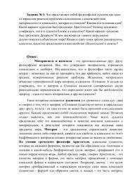 Контрольная работа по философии doc Все для студента Контрольная работа по философии