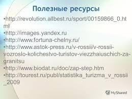 Презентация на тему Состояние и перспективы развития туризма в  13 Полезные