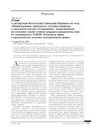 Отзыв o диссертации Богомолова Станислава Юрьевича на тему  Показать еще