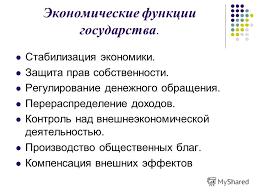 Экономическая политика государства курсовая Бесплатное хранилище  Курсовая работа учетная политика предприятия bestreferatru